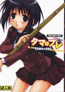 Takumi na Muchi Bamboo Blade Tama Pre Hentai English