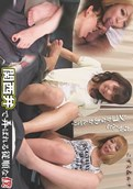 Roselip-fetish – 721 – 関西弁で弄ばれる従順な僕